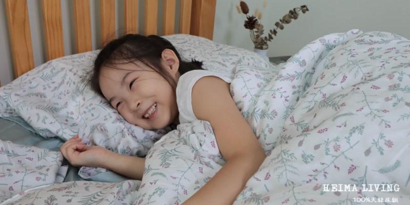 【HEIMA LIVING團購】天絲,不只100%,更使用頂級天絲。床包組+涼被+枕頭+精紡紗純棉浴巾