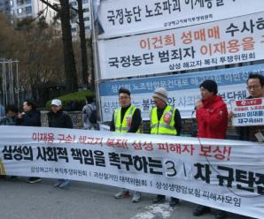 삼성의 사회적 책임을 촉구하는 규탄 집회 스케치