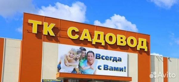 Услуги посредника Москва (рынок Садовод) в Москве   Услуги ...