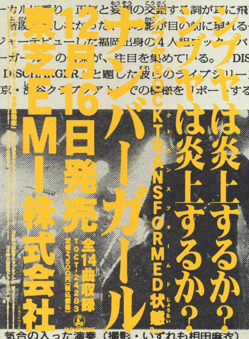05:suyhnc:pjmix:     シブヤROCKTRANSFORMED状態, 1999