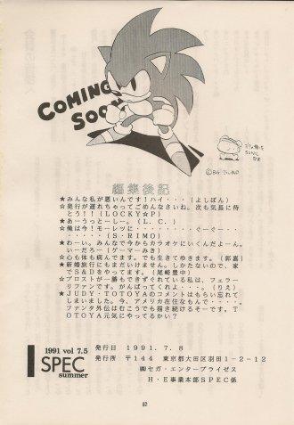 SegaPlayersEnjoyClub_Volume7.5_Summer1991_Page82