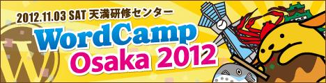 WordCamp大阪2012公式サイト
