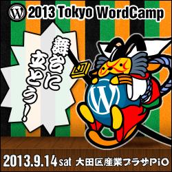 WordCamp Tokyo 2013