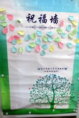 """a """"wishing tree"""" at Jimei Library - includes book requests and other wishes -- like for a new boyfriend!"""
