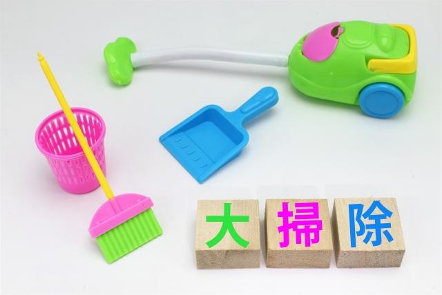 大掃除のポイント