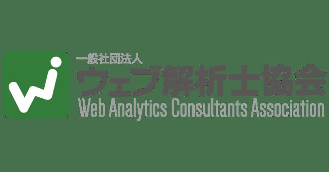 一般社団法人ウェブ解析士協会
