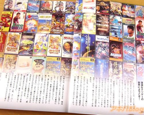 https://i1.wp.com/2017may.image.akibablog.net/images/14/sfc-kusoge-banduke/102a.jpg