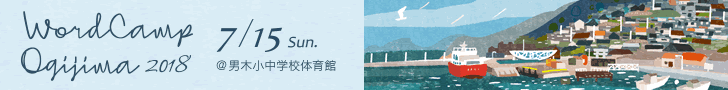 WordCamp Ogijima 2018 7月15日(日曜日)男木小中学校体育館にて開催