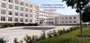 """Основно училище """"Стоян Михайловски"""""""