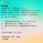 トン菌コロナ+64人!ええ加減にせいよ。トン菌人は明日の発表まで飯抜きな 東京、頭狂、トンキン