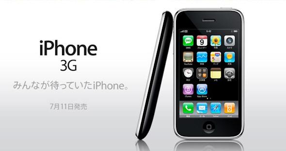 【速報】Appleの「iPhone」、日本で発売決定する、日本では流行らないだろこれ