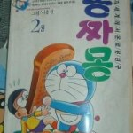 日本のエロ漫画を韓国語に翻訳、ネットに掲載した韓国人に罰金刑