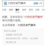YouTube、中国共産党批判コメント「共匪」「五毛」を自動削除