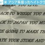 「店を爆破する、日本に帰れ」 アメリカでアジア系住民を狙ったヘイトクライムが3カ月間で2000件超える…GO BACK TO JAPAN YOU MONKEY!  [特選八丁味噌石狩鍋★]