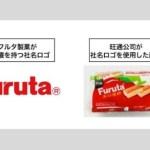 フルタ製菓「我が車の商標パクったな?セコイや!」中国の裁判で勝訴