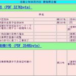 【大村知事リコール運動】賛同した人々の実名と住所、愛知県公報で開示される★9  [ブギー★]