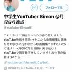 【朗報】月収5桁を稼ぐスーパー中学生が現る!