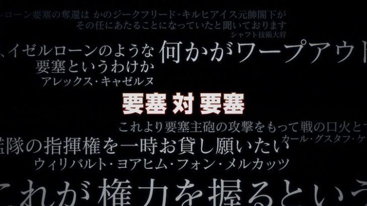 【アニメ】「#銀河英雄伝説 Die Neue These」続編制作決定!特報PV公開  [muffin★]