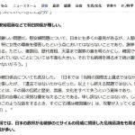 石破茂「日本は慰安婦問題について韓国が納得できるまで謝罪し続けるしかない」
