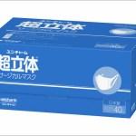【速報】ユニ・チャーム「超立体マスク」40枚入りが570円で販売中、もちろん安心の日本製