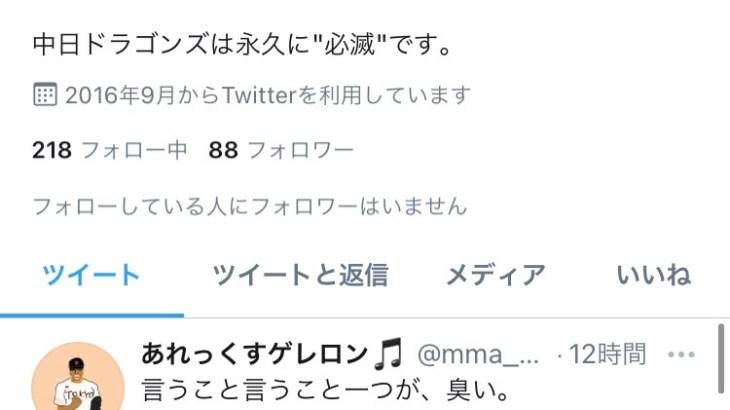 「阪神大野」「巨人山田」←こういうのこういうの他にある?