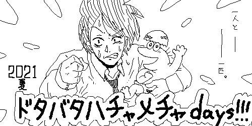 卵「ピシッ,パキッ……」 ナレーション(山寺宏一)「卵から生まれたのは、奇妙な生物だった」