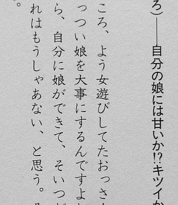 【芸能】松本人志、娘へのメッセージ「不満や悲しみを笑いに変えてみな」  [muffin★]