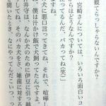 『新海誠、庵野秀明、細田守、宮崎駿、押井守』 ← だれが1番天才なわけ?