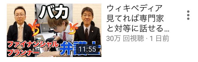 【UUUM】YouTuberはじめしゃちょー、令和でも再生数がオワコン★70