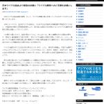 日本共産党や立憲民主がウイグルを中国共産党から助けるために「難民保護法」を共同提出★2