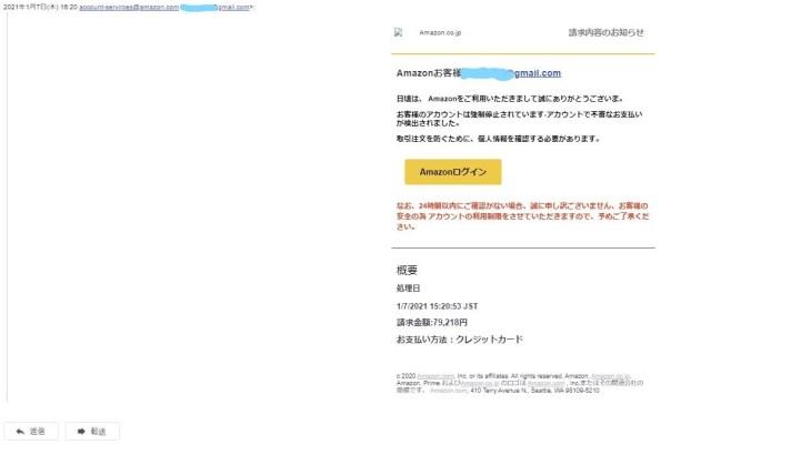 【注意喚起】アマゾン偽装の偽メールに注意
