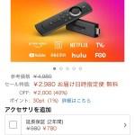 テレビにさすだけでスマートテレビ化 アマゾン ファイヤースティック売れて流行中 地上波オワコン