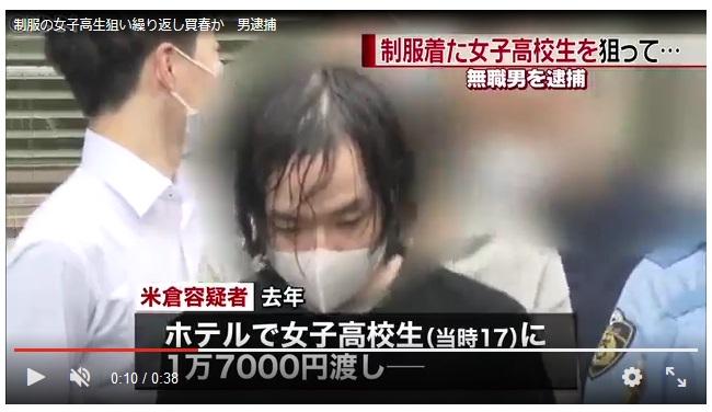 「制服が大好きだった。」 20人以上の女子高生を買春した米倉真生(27)を逮捕!!