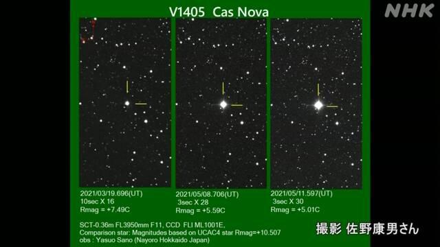 カシオペヤ座方向に「新星」 明るさ当初の50倍 肉眼でも観測