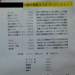 【画像】中国人「日本語わからんけど日本で中華料理屋開店したし!!」