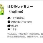 【UUUM】YouTuberはじめしゃちょー、令和でも再生数がオワコン★78