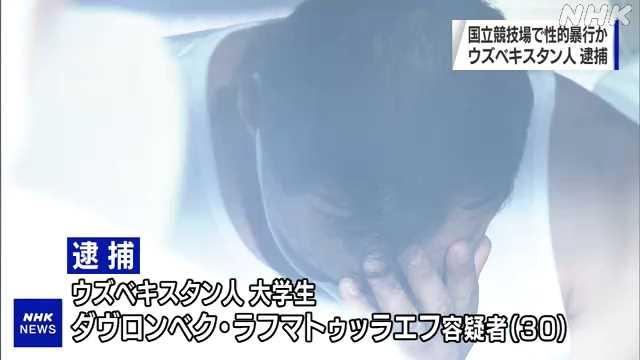 【速報】東京五輪メインスタジアムの国立競技場で女性に性的暴行 外国籍の男を逮捕  [828293379]
