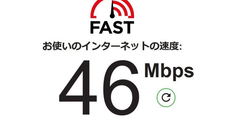楽天モバイルをテザリングでネット繋ぎ放題、粘って続けてきたADSLより安くて快適でワロタ