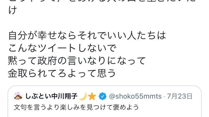 【炎上】 中川翔子 「文句を言うより楽しみを見つけて褒めよう」 フェミニスト「黙れ」  [307982957]