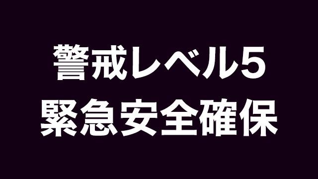 広島県、8264人に「避難所に向かうと途中で死ぬ」を発令  [422186189]
