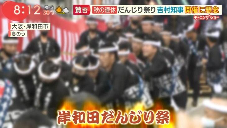 半グレの祭典だんじり祭り。今年は大阪のゴキブリが一匹も死なずに終わってしまう  [454228327]