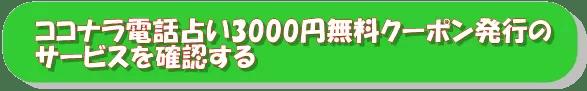 ココナラ電話占い3000円無料クーポン発行確認ボタン