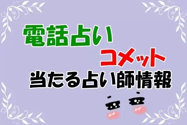日本で一番当たる占い師 電話占いComet(コメット)のウラスピ・レディスピ・ウラコミの口コミ