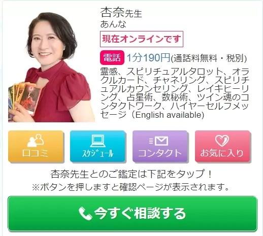 電話占い絆で当たる口コミが多い安奈先生は夢花先生
