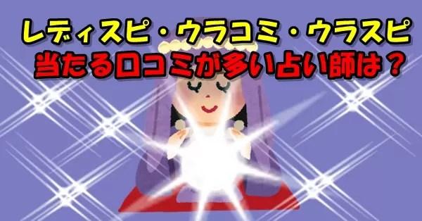 2021日本で一番当たる占い師をウラスピ・レディスピ・ウラコミの口コミから集計