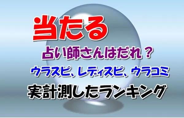 2021日本で一番当たる占い師(電話占い)ランキング ウラスピなどの口コミ集計