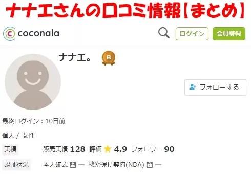 ナナエさんのココナラ占いの口コミ【まとめ】