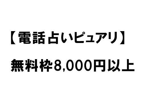 【電話占いピュアリ】3回使って無料枠8,000円以上