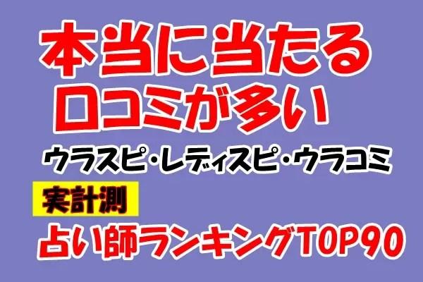 日本で一番当たる占い師ランキング