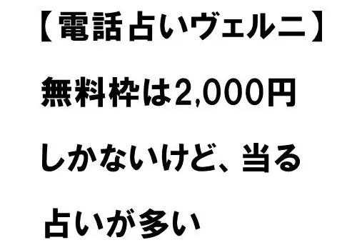 当たる占い師が多い【電話占いヴェルニ】無料枠5,000円